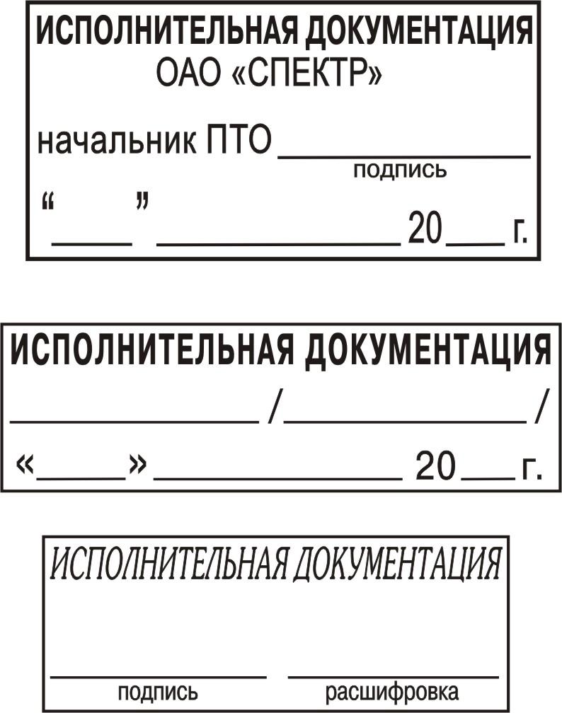 исполнительная документация штамп образец